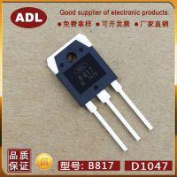 奥德利 B817 D1047 2SB817 2SD1047 音频功放配对管 厂家生产