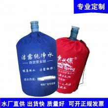 水桶套厂家桶装水布袋子18,9L纯净水桶包装袋子防尘罩定做