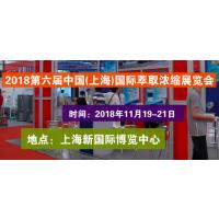 萃取设备, 浓缩罐, 2018第六届中国(上海)国际萃取浓缩展览会