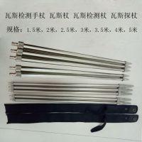 专业生产矿用WZ-2型瓦斯检测杖 高负压瓦斯采样器 瓦斯探杖批发