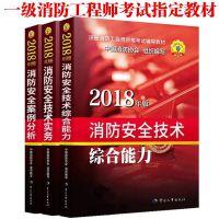 2018年注册消防工程师资格考试教材用书 一级注册消防工程师2018教材 全套3本
