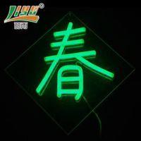 上海丽雨LED春字新年标牌