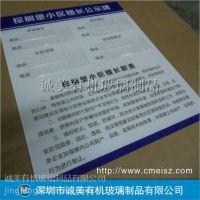 深圳沙井有机玻璃制品工厂