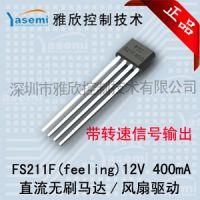 FS211 12v两相直流电机霍尔开关 风扇霍尔 带FG信号