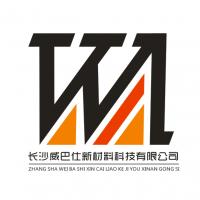 长沙威巴仕新材料科技有限公司