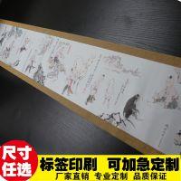 厂家印刷超长款十二生肖水墨画工艺精美还原原作清晰度高无色差