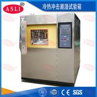 艾思荔高低温冷热冲击试验箱多用于LED,五金,电子等行业使用