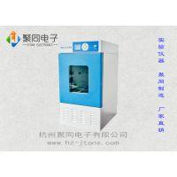 聚同生化培养箱SPX-150B微生物植物培养箱