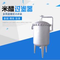 304米醋过滤器可每小时过滤40-45T,广旗厂家直销