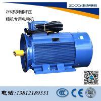 ZYS 系列压缩机专用三相异步电动机ZYS 132Mx-4-11kW SF=1.15中达电机