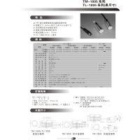 台湾泛达TM-1805NO/NC/PO/PC铜管接近开关接近传感器