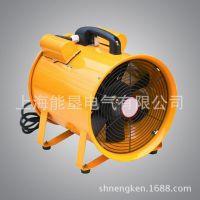 供应SFT-400手提式安全轴流风机 上海能垦手提轴流风机