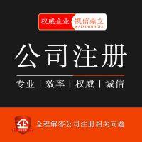 深圳广州公司注册个体营业执照企业店铺记账报税异常处理公司注销