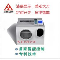 东菱电梯空调 销售 安装