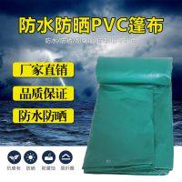 WHJC五环精诚直营加厚帆布苫布蓬布防雨布防水防晒篷布大货车汽车遮阳遮雨油布