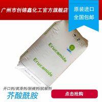 供应荷兰进口芥酸酰胺优级品1753 pp薄膜专用开口爽滑剂
