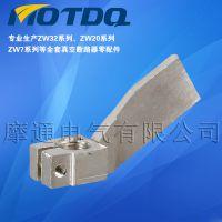 供应品质优ZW43隔离上出线、ZW43-630A上出线、ZW43静触头端子