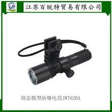 -防爆手电筒 固态微型强光防爆电筒 消防专用佩带头灯 YJ7620A