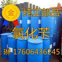 国标优级氯化苄 鲁西原装氯化苄纯度99.5