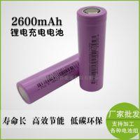 全新18650 智航2600mah 3C 足容持续放电可加工定制并联电池组