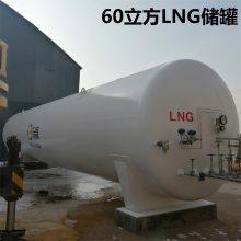 潍坊市120立方LNG储罐官网,菏锅,150立方LNG储罐厂家