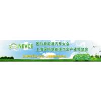 2018中国国际新能源汽车产业博览会