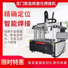 广东省德庆县_激光焊接机器工作原理