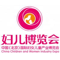 2017中国(北京)国际妇女儿童产业博览会