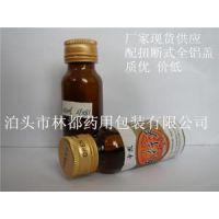 山东林都供应20毫升口服液瓶