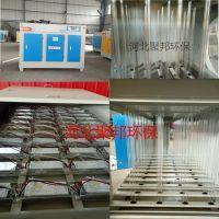 光氧废气处理设备@广州光氧净化设备@光氧设备厂家批发