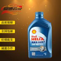 sehll蓝壳喜力 合成技术机油 Helix HX7 5W-40 SN 1L