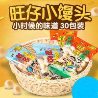 旺旺 旺仔小馒头经典原味饼干糕点16g*30包怀旧零食婴儿童辅食