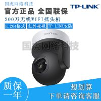 TP-Link 200万无线WIFI机远程高清家用监控网络摄像头TL-IPC42A