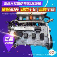 大众帕萨特B5宝来1.6捷达5V奥迪A4A6领驭2.0变速箱1.8T发动机总成