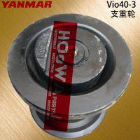 YANMAR/洋马VIO40-3挖掘机支重轮配件18027299616 洋马40底轮