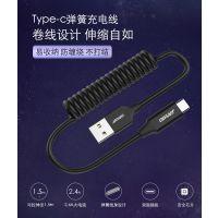 江涵Type-C弹簧数据线 双面插数据线 易收纳防缠绕不打结