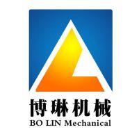 曹县博琳机械设备有限公司