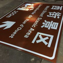 旅游区安装交通指引牌道路方向指示牌可为景区导航