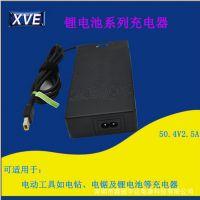 锂电池电动工具充电器厂家直销 XVE深圳锂电池充电器定制 免费拿样