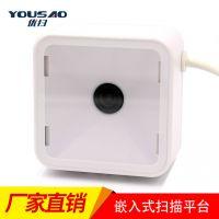 优扫VP8120红外线嵌入式二维码扫描平台 影像扫码枪 广角防水条码器