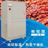 威而信 空气热泵烘干机蔬菜腊肉烘干箱 四川成都干燥箱