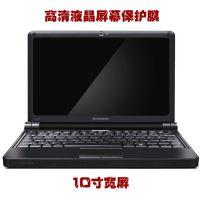 电脑屏幕保护膜 10寸笔记本屏幕膜 厂家直销高清防刮磨砂保护贴膜
