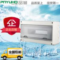 HT-18回路户外防水配电箱塑料明装强电箱防雨布线箱IP65