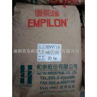 台湾和泰TPE EMPILON TPE HN包尼龙系列