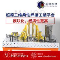 江苏三维柔性焊接工装超德优势