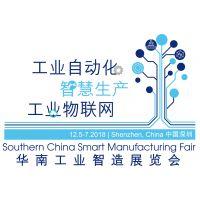 2018 华南工业智造展