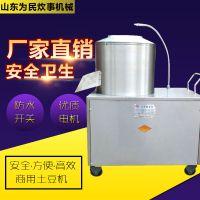 土豆去皮机 电动马铃薯脱皮机 商用 红薯 洋芋 清洗土豆削皮机