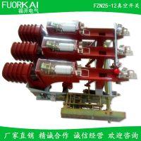 FZRN25-12D/125-31.5户内高压真空负荷开关