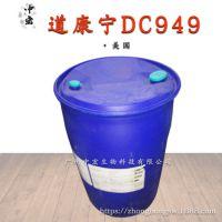 批发供应 美国道康宁硅油 DC949 氨基硅油乳液,阳离子硅油