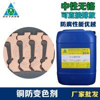 供应 环保型铜导电抗氧化防变色剂 OY-8